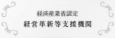 経済産業省認定 経営革新等支援機関 No.20140814